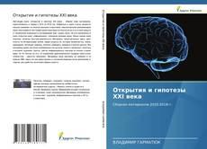 Bookcover of Открытия и гипотезы XXI века