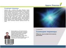 Bookcover of Созвездие пирамиды