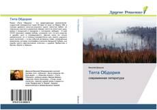 Bookcover of Terra Обдория