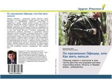 Bookcover of По призванию Офицер, или Как жить нельзя