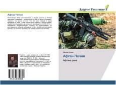 Bookcover of Афган-Чечня