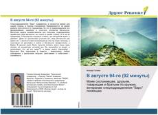 Bookcover of В августе 94-го (92 минуты)