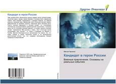 Bookcover of Кандидат в герои России
