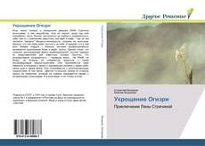Bookcover of Укрощение Огизри