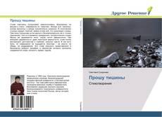 Bookcover of Прошу тишины