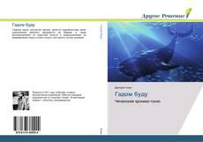 Bookcover of Гадом буду
