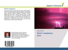 Capa do livro de Хвост ящерицы