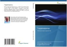 Bookcover of Гардемарины