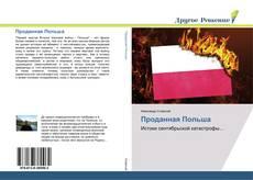 Buchcover von Проданная Польша