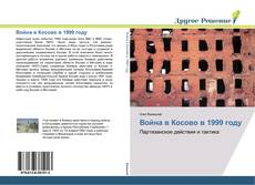 Bookcover of Война в Косово в 1999 году