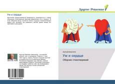 Bookcover of Ум и сердце