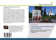 Bookcover of Тегеран-43. Безоговорочная капитуляция