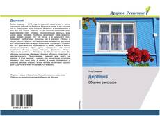 Bookcover of Деревня