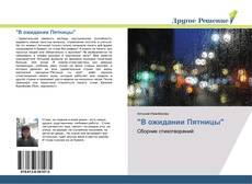 """Bookcover of """"В ожидании Пятницы"""""""
