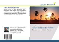 Bookcover of Тайна за семью печатями