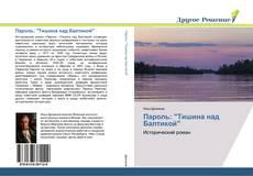 "Bookcover of Пароль: ""Тишина над Балтикой"""