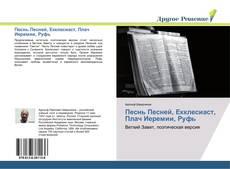 Bookcover of Песнь Песней, Екклесиаст, Плач Иеремии, Руфь