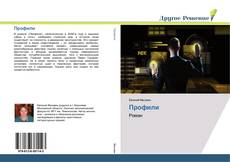 Bookcover of Профили