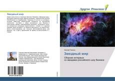 Bookcover of Звездный мир
