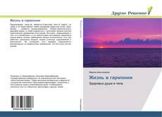 Buchcover von Жизнь в гармонии