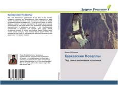 Обложка Кавказские Новеллы
