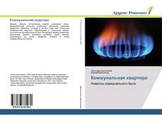 Bookcover of Коммунальная квартира