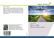Bookcover of Путь к тебе