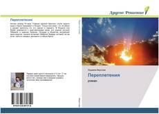 Bookcover of Переплетения