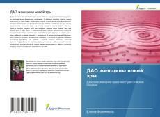 Bookcover of ДАО женщины новой эры