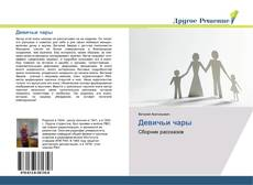 Bookcover of Девичьи чары