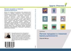 Bookcover of Легкие продажи в тяжелой промышленности