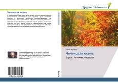Bookcover of Чеченская осень