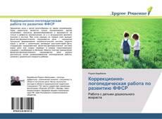 Обложка Коррекционно-логопедическая работа по развитию ФФСР