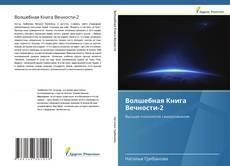 Bookcover of Волшебная Книга Вечности-2