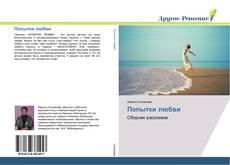 Capa do livro de Попытки любви