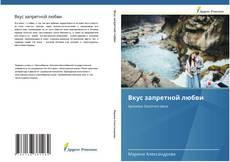 Bookcover of Вкус запретной любви