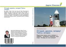 Bookcover of Отгадай, дружок, загадку! Тайны загадок