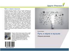 Bookcover of Путь к науке и музыке