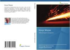 Bookcover of Конус Морзе