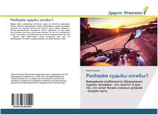 Bookcover of Разберём судьбы изгибы?