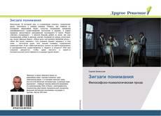 Couverture de Зигзаги понимания