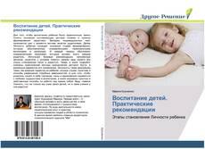 Portada del libro de Воспитание детей. Практические рекомендации