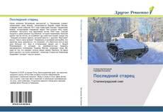 Buchcover von Последний старец
