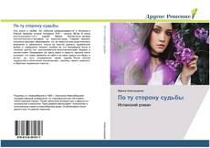 Bookcover of По ту сторону судьбы