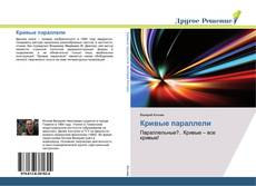 Bookcover of Кривые параллели
