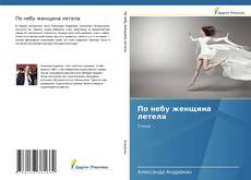 Bookcover of По небу женщина летела