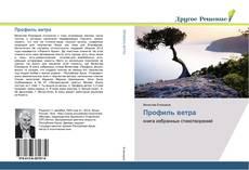 Bookcover of Профиль ветра
