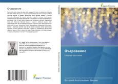 Bookcover of Очарование