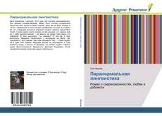 Bookcover of Паранормальная лингвистика