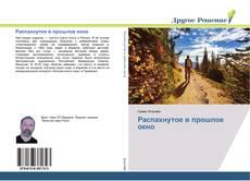 Bookcover of Распахнутое в прошлое окно